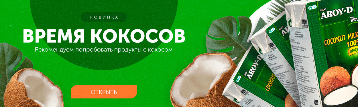 время кокосов