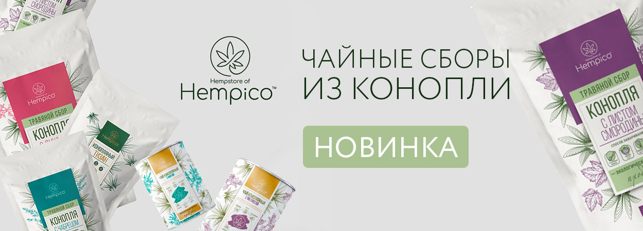 Чай конопляный Hempico