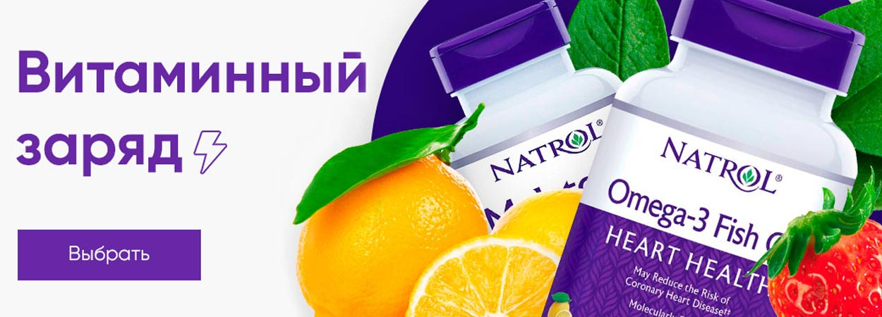 Natrol витамины