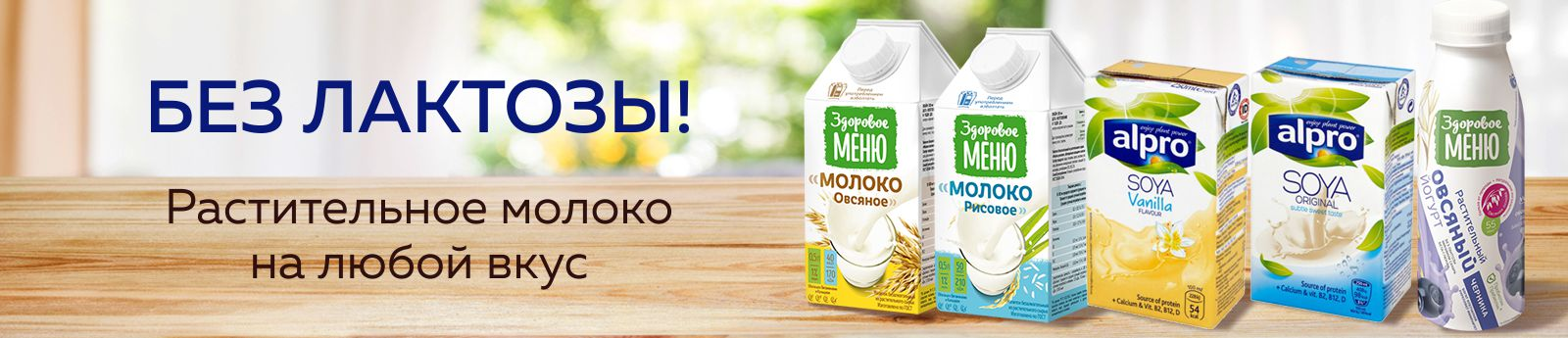 Молоко без лактозы!