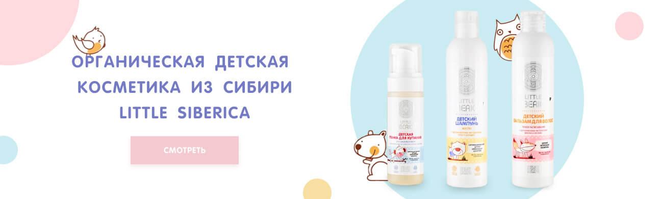Детская косметика Natura Siberica