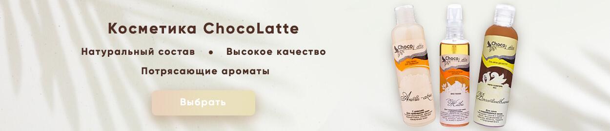 Chocolatte косметика