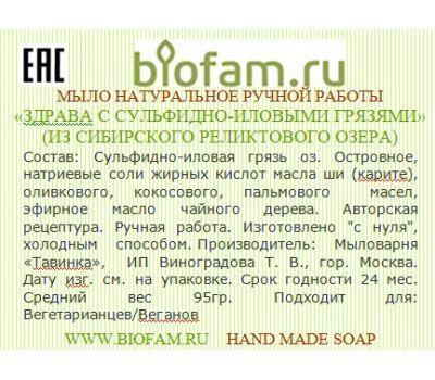 Мыло с реликтовыми сульфидно-иловыми грязями Здрава фото 2