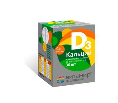 Кальций D3 со вкусом апельсина Витамир фото