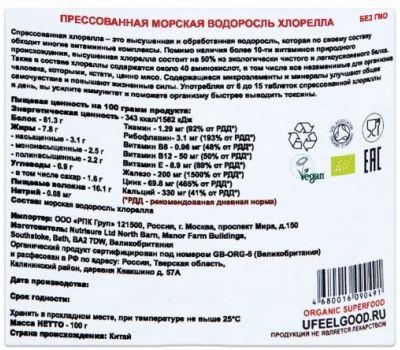 хлорелла в таблетках фото 2