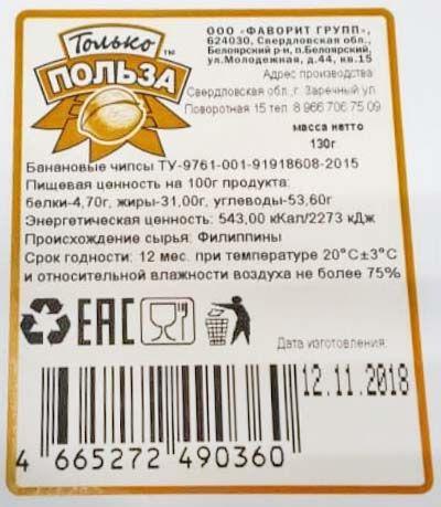 Банановые чипсы Только польза фото 2